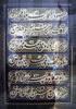 فتحعلی حجاب شیرازی